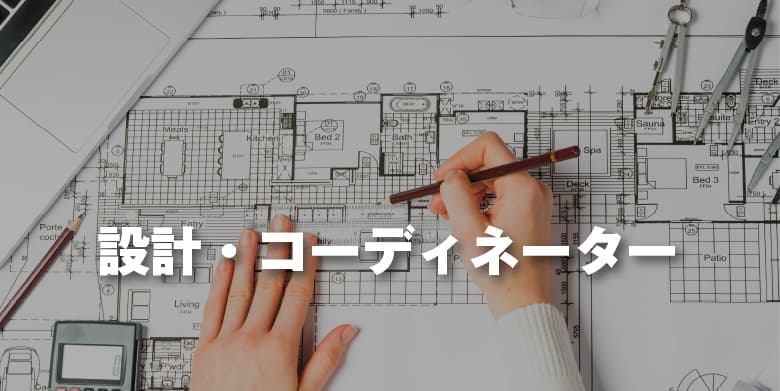 設計・コーディネーター